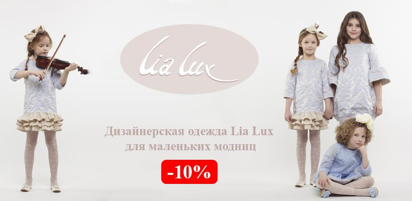 Lia Lux